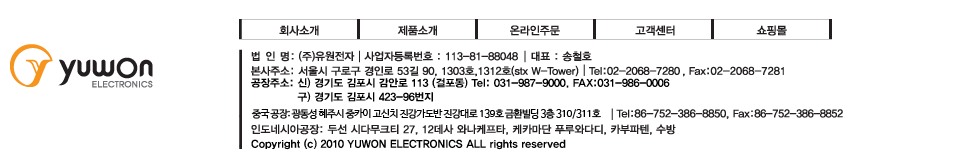 서울시 구로구 구로동 615-1 STX W-Tower 1312호 (주)유원트로닉스     TEL : 02-2068-7280 / 070-4408-7280     FAX : 02-2068-7281     Copyright (C) 2010  YUWON electronics Co., Ltd     All rights reserved.
